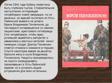 Летом 1942 года Кубань перестала быть глубоким тылом. Стремительное наступлен...