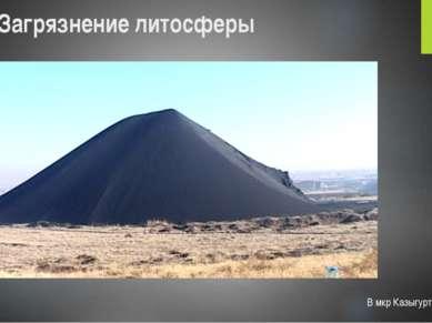 Загрязнение литосферы В мкр Казыгурт