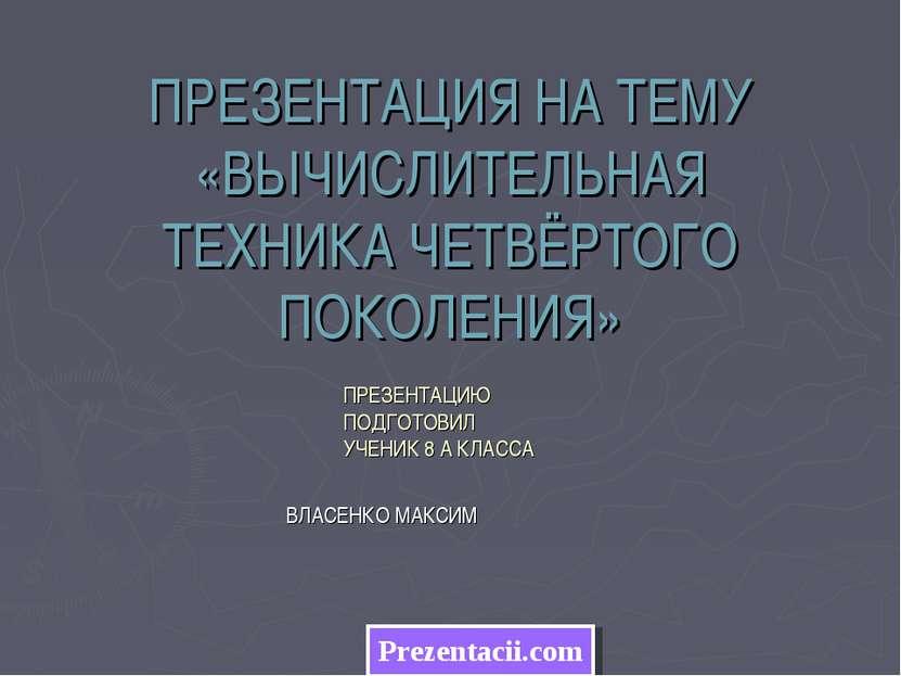ПРЕЗЕНТАЦИЯ НА ТЕМУ «ВЫЧИСЛИТЕЛЬНАЯ ТЕХНИКА ЧЕТВЁРТОГО ПОКОЛЕНИЯ» ПРЕЗЕНТАЦИЮ...