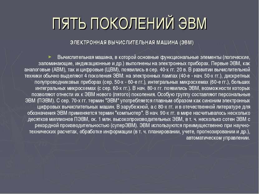 ПЯТЬ ПОКОЛЕНИЙ ЭВМ ЭЛЕКТРОННАЯ ВЫЧИСЛИТЕЛЬНАЯ МАШИНА (ЭВМ) Вычислительная маш...