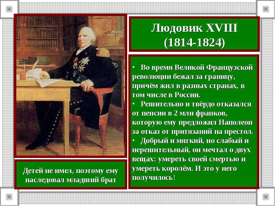 Людовик XVIII (1814-1824) Во время Великой Французской революции бежал за гра...