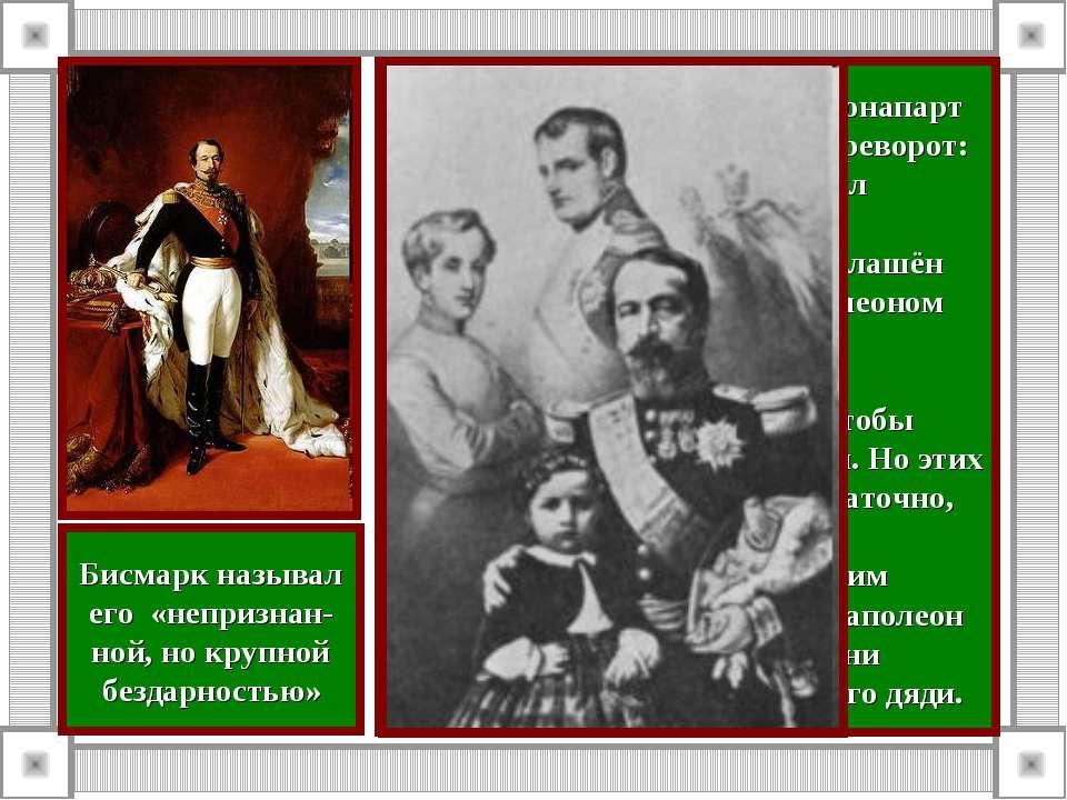 2 декабря 1851 г. президент Бонапарт совершил государственный переворот: расп...