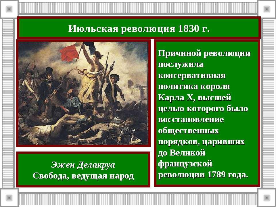 Июльская революция 1830 г. Причиной революции послужила консервативная полити...