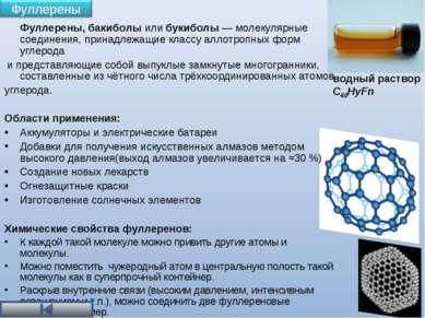 Фуллерены, бакиболы или букиболы — молекулярные соединения, принадлежащие кла...