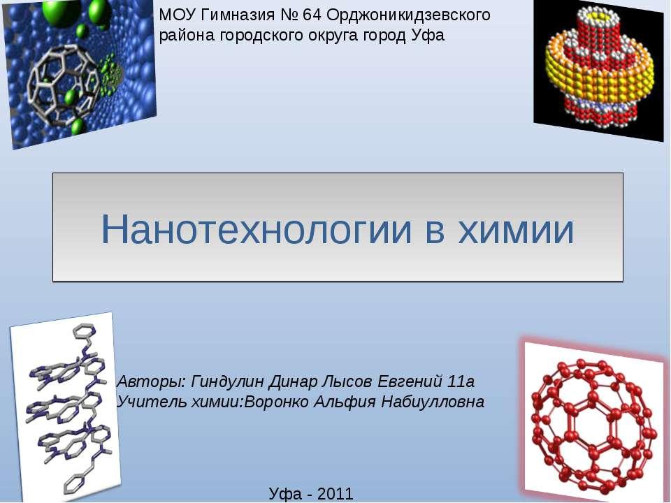 Нанотехнологии в химии МОУ Гимназия № 64 Орджоникидзевского района городского...
