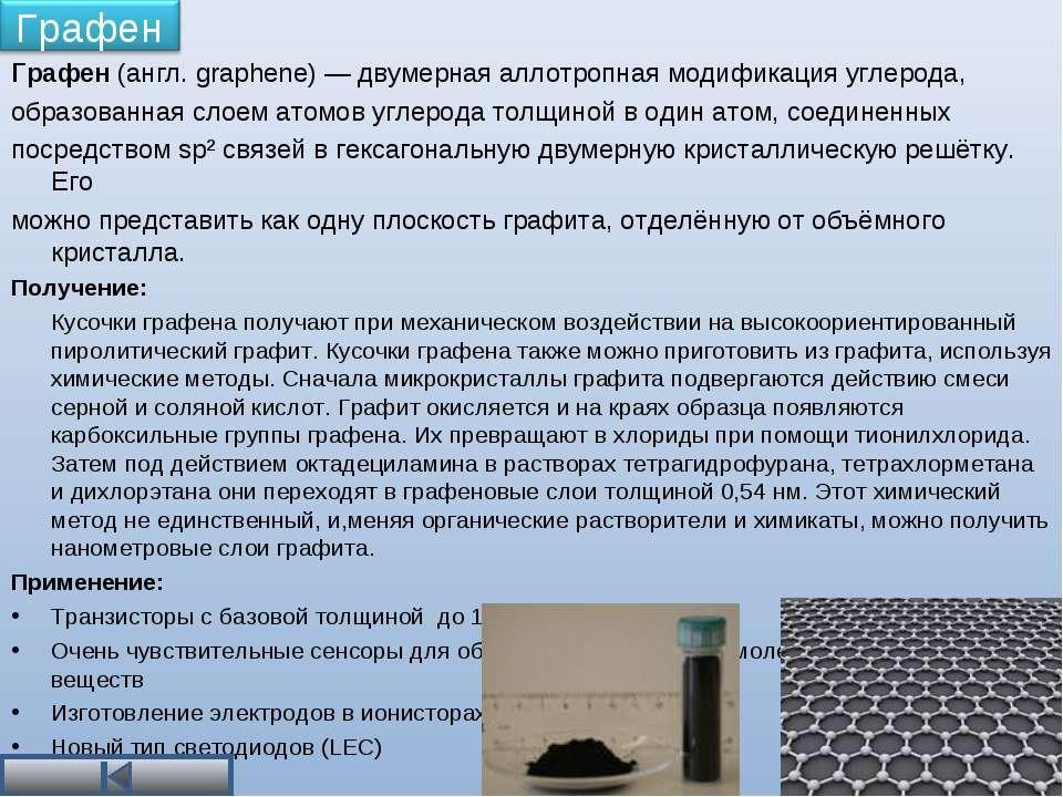 Графен (англ. graphene) — двумерная аллотропная модификация углерода, образов...