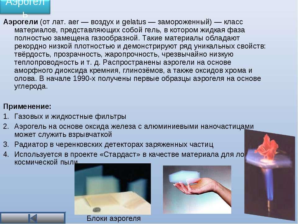 Аэрогели (от лат. aer — воздух и gelatus — замороженный) — класс материалов, ...