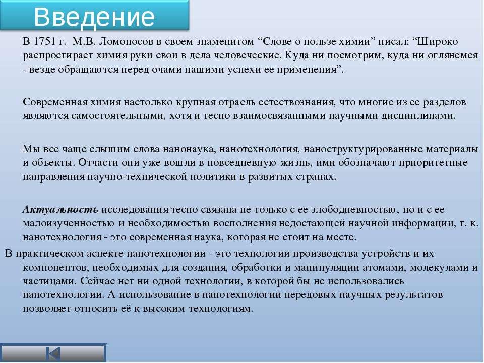 """В 1751 г. М.В. Ломоносов в своем знаменитом """"Слове о пользе химии"""" писал: """"Ши..."""