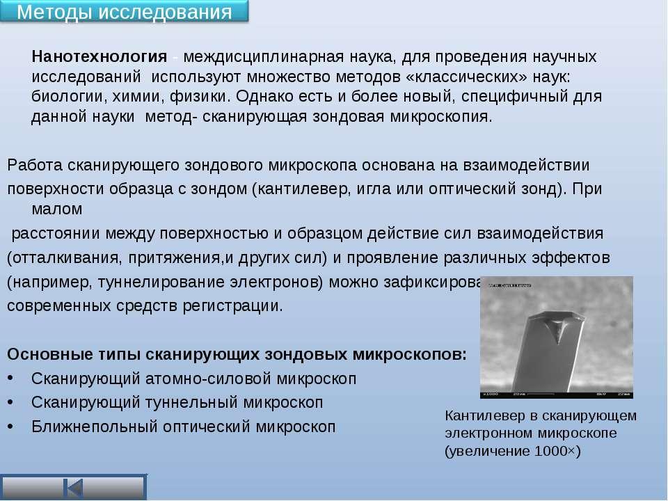 Нанотехнология - междисциплинарная наука, для проведения научных исследований...