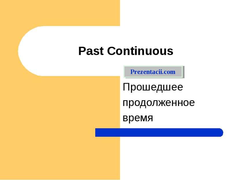 Past Continuous Прошедшее продолженное время Prezentacii.com