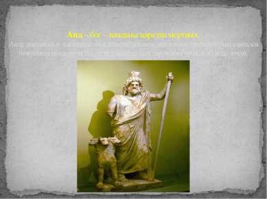 Аид – бог – владыка царства мертвых. Аиду досталось в удел подземное царство ...