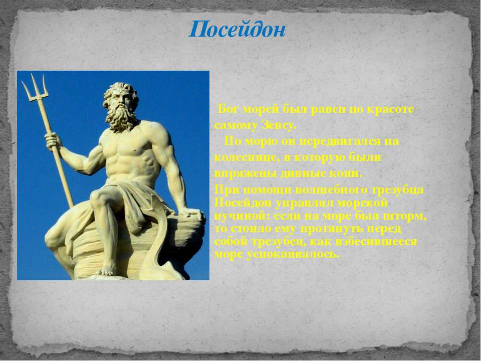 Посейдон Бог морей был равен по красоте самому Зевсу. По морю он передвигался...