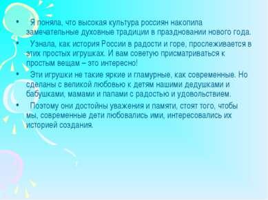 Я поняла, что высокая культура россиян накопила замечательные духовные традиц...