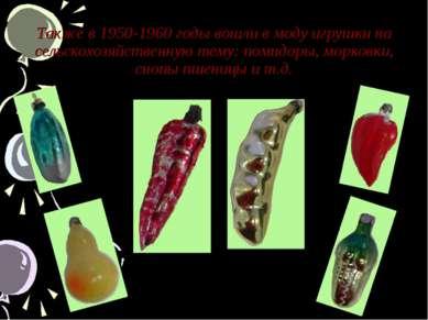 Также в 1950-1960 годы вошли в моду игрушки на сельскохозяйственную тему: пом...