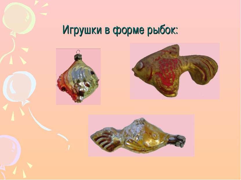 Игрушки в форме рыбок: