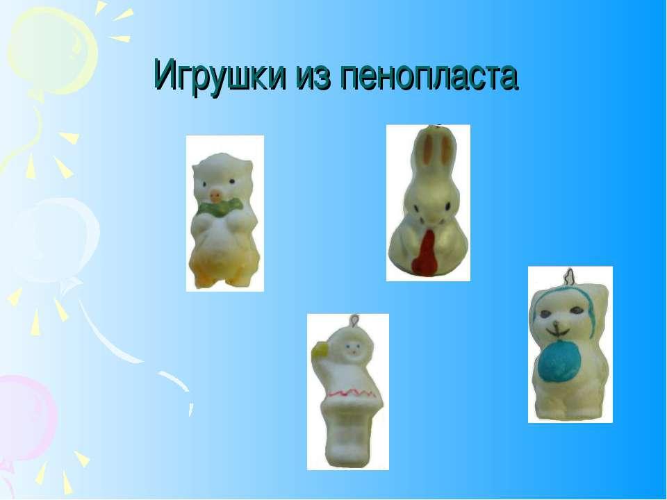 Игрушки из пенопласта