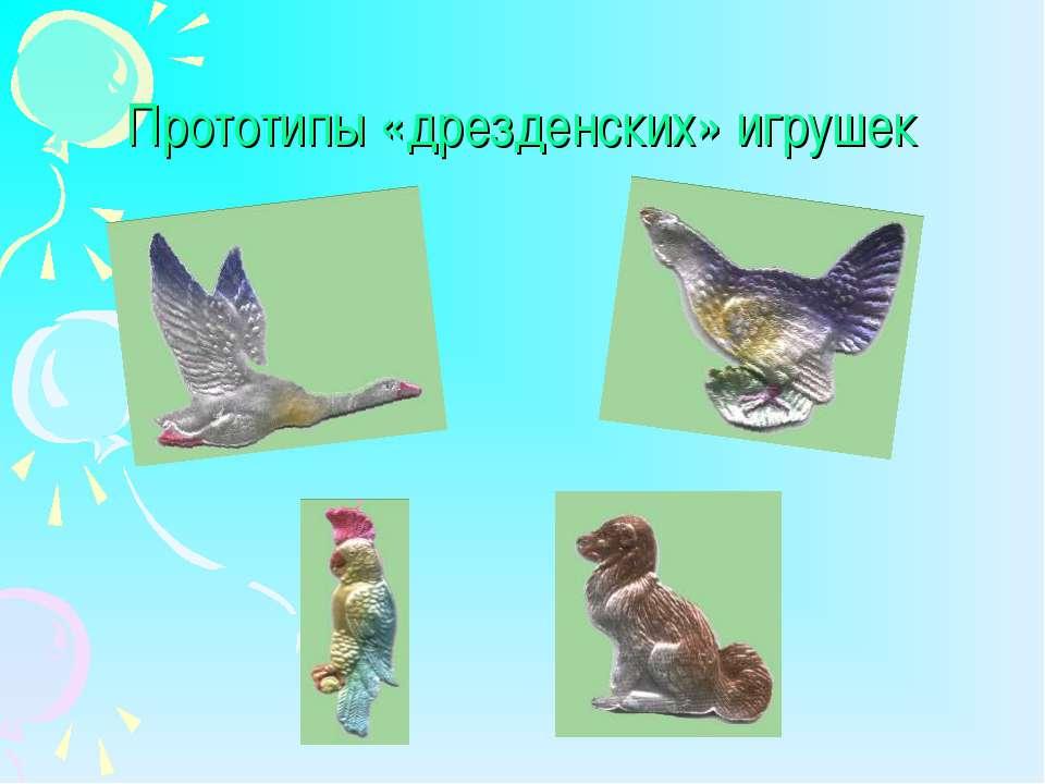 Прототипы «дрезденских» игрушек