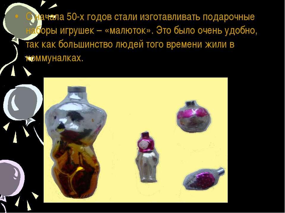 С начала 50-х годов стали изготавливать подарочные наборы игрушек – «малюток»...
