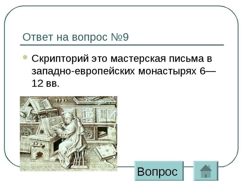 Ответ на вопрос №9 Скрипторий это мастерская письма в западно-европейских мон...