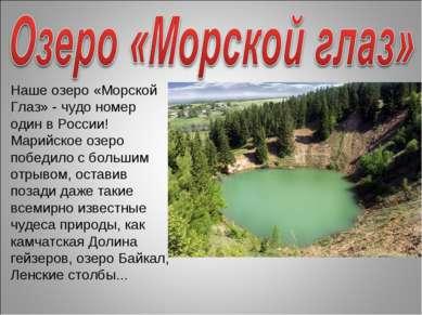 Наше озеро «Морской Глаз» - чудо номер один в России! Марийское озеро победил...