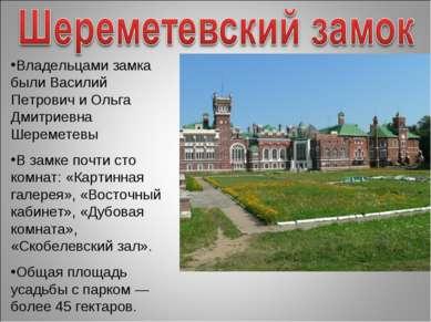 Владельцами замка были Василий Петрович и Ольга Дмитриевна Шереметевы В замке...