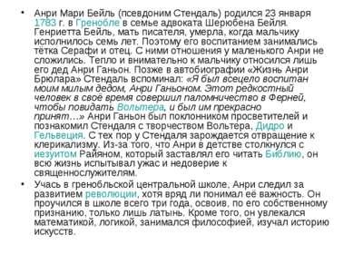 Анри Мари Бейль (псевдоним Стендаль) родился 23 января1783г. вГреноблев с...