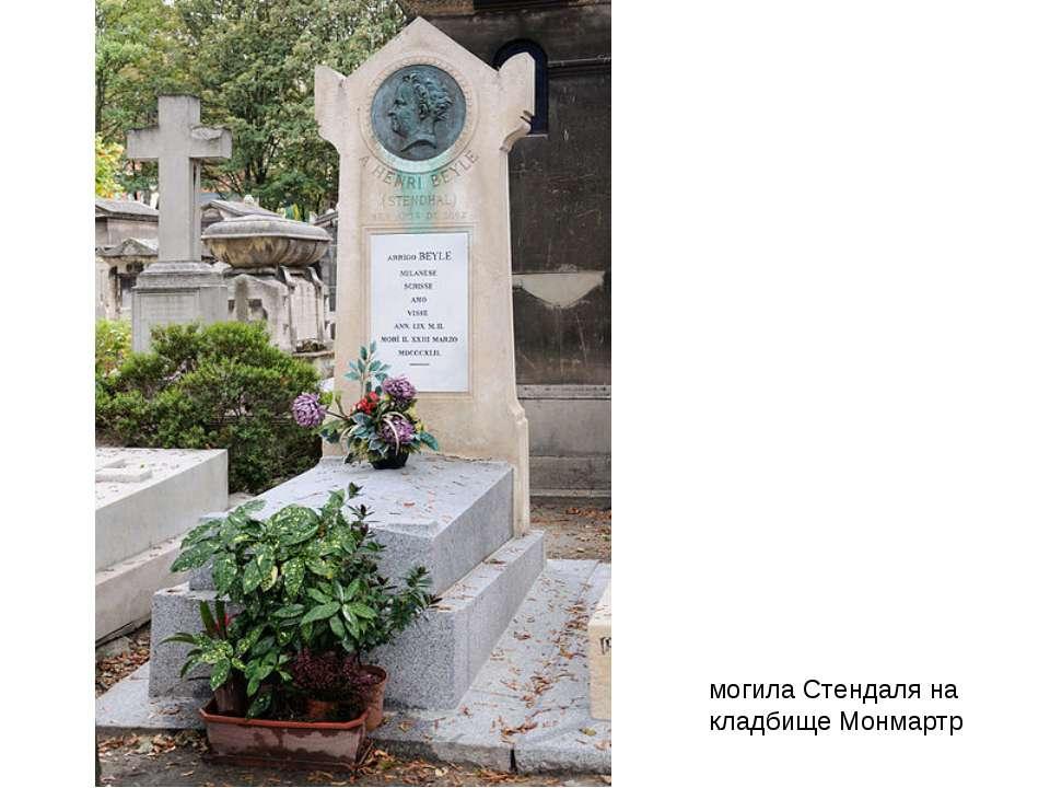 могила Стендаля на кладбище Монмартр
