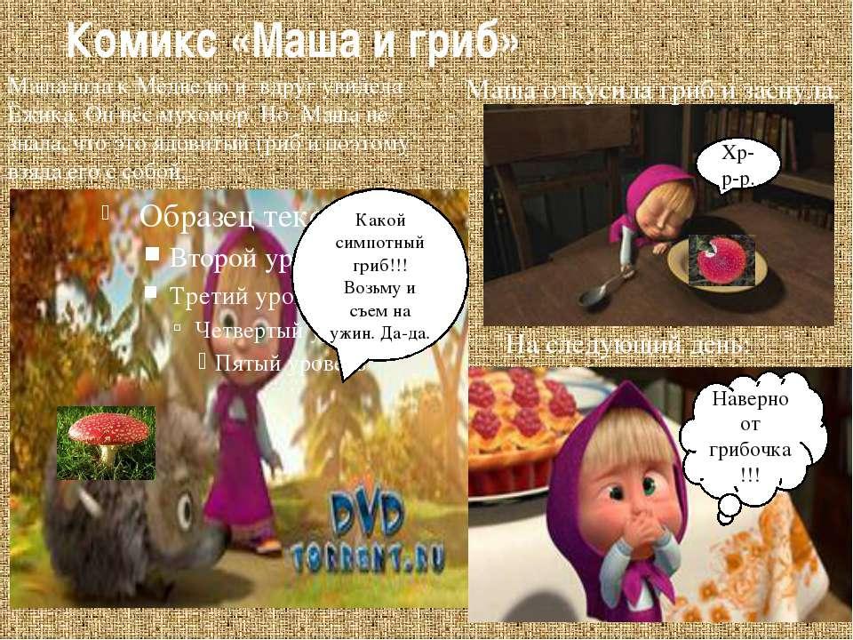 Комикс «Маша и гриб» На следующий день: Хр-р-р. Наверно от грибочка!!! Маша о...
