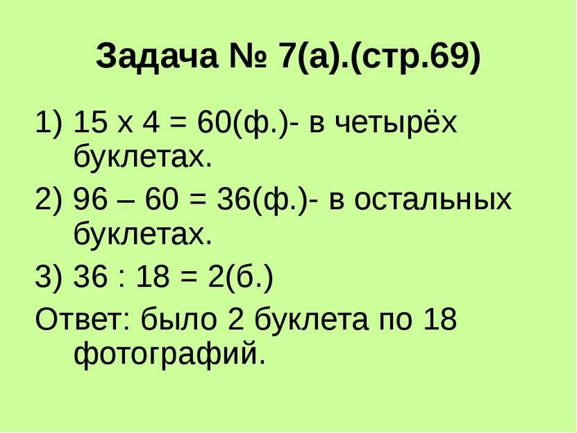 Задача № 7(а).(стр.69) 15 х 4 = 60(ф.)- в четырёх буклетах. 96 – 60 = 36(ф.)-...