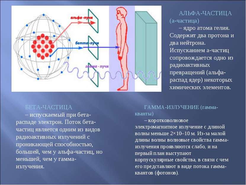 АЛЬФА-ЧАСТИЦА (a-частица) – ядро атома гелия. Содержит два протона и два нейт...