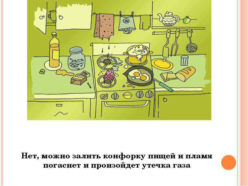 Нет, можно залить конфорку пищей и пламя погаснет и произойдет утечка газа
