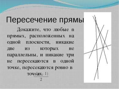 Пересечение прямых Докажите, что любые n прямых, расположенных на одной плоск...