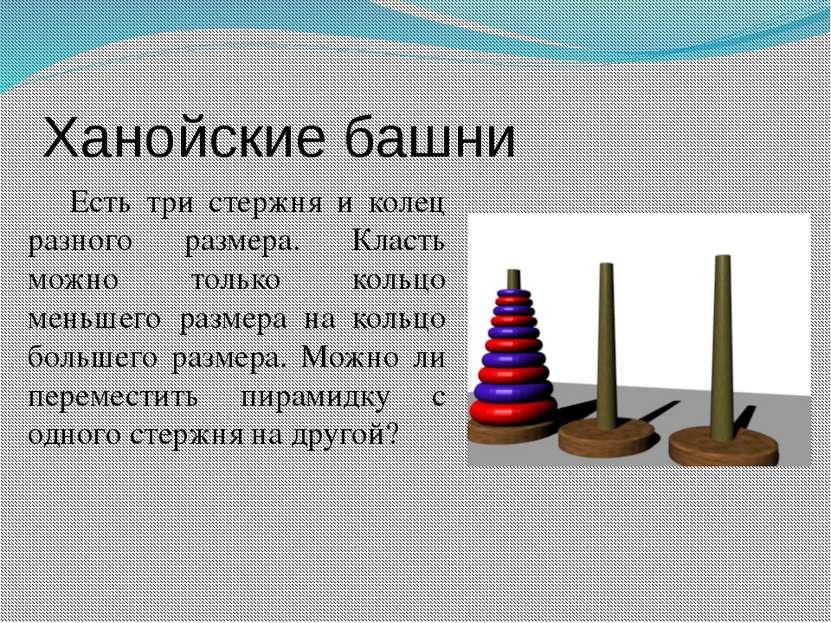 Ханойские башни Есть три стержня и колец разного размера. Класть можно только...