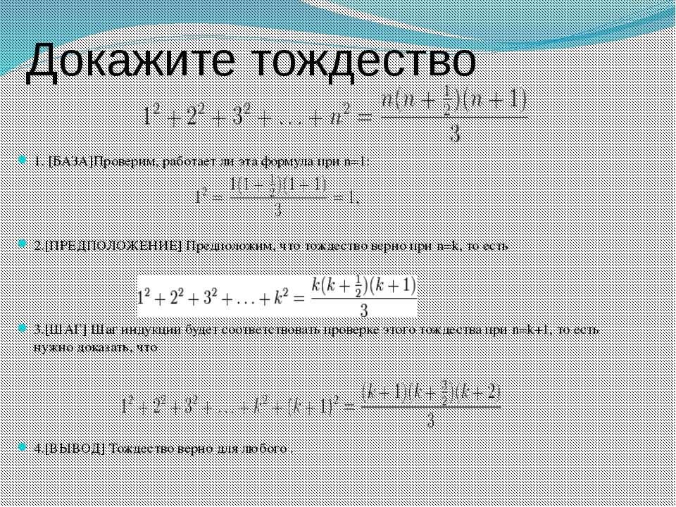 Докажите тождество 1. [БАЗА]Проверим, работает ли эта формула при n=1: 2.[ПРЕ...