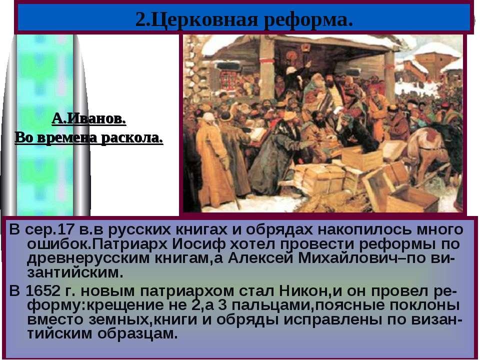 В сер.17 в.в русских книгах и обрядах накопилось много ошибок.Патриарх Иосиф ...