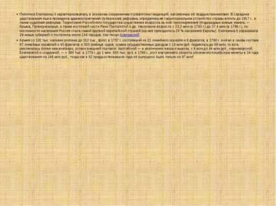 Политика Екатерины II характеризовалась в основном сохранением и развитием те...