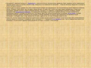Валишевский, сравнивая Екатерину II c Людовиком XV, «различие полов до сконча...