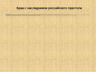 Брак с наследником российского престола 21 августа (1 сентября) 1745 года в ш...