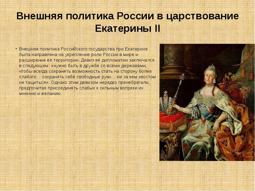 Внешняя политика России в царствование Екатерины II Внешняя политика Российск...