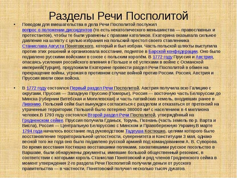 Разделы Речи Посполитой Поводом для вмешательства в дела Речи Посполитой посл...