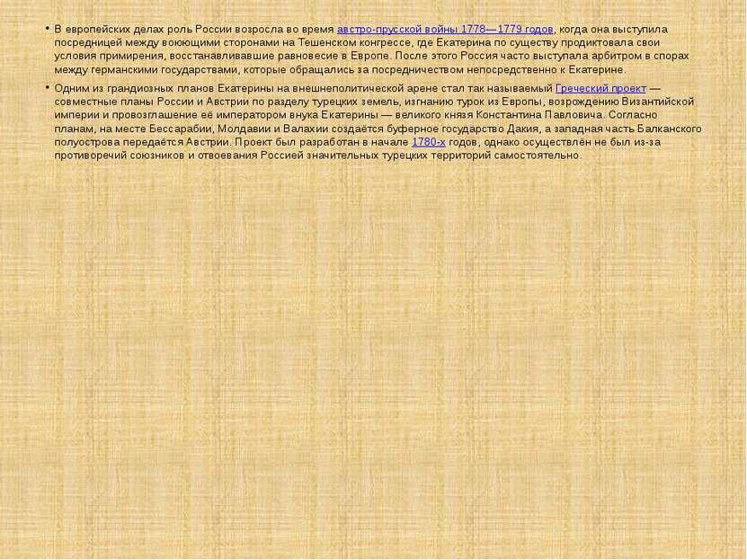В европейских делах роль России возросла во время австро-прусской войны 1778—...
