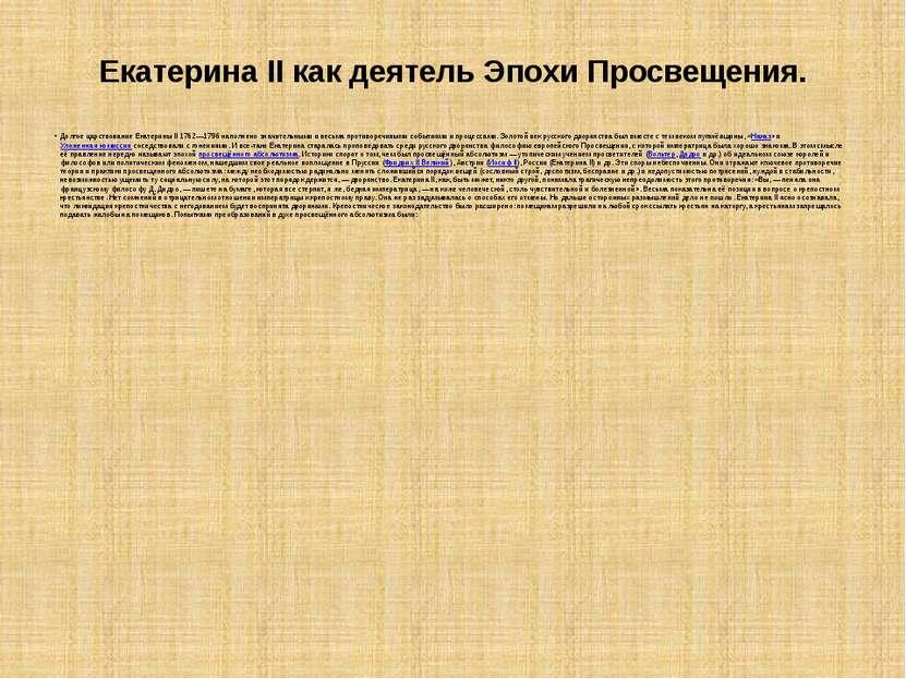 Екатерина II как деятель Эпохи Просвещения. Долгое царствование Екатерины II ...