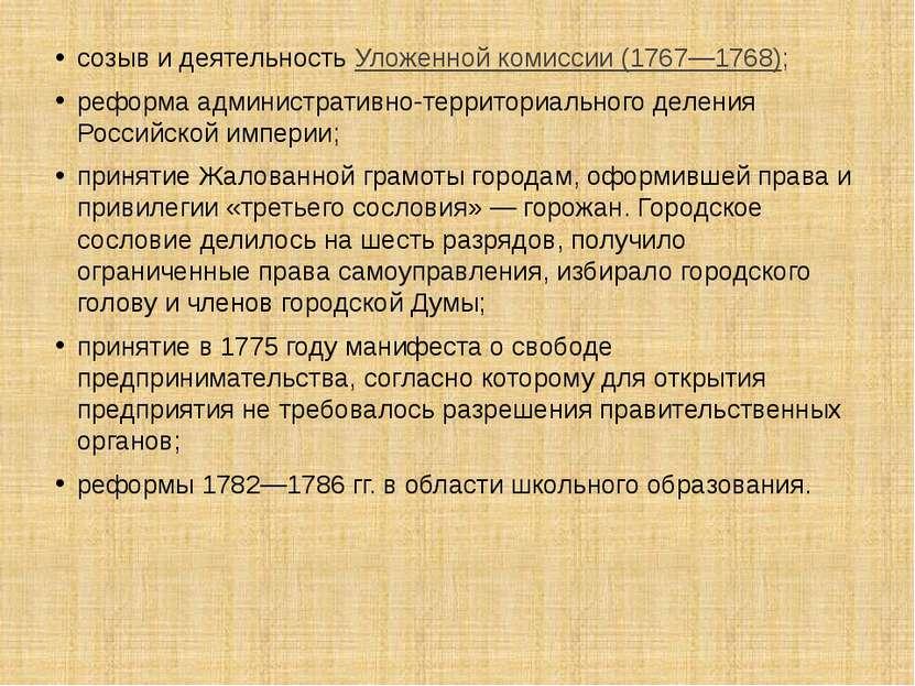 созыв и деятельность Уложенной комиссии (1767—1768); реформа административно-...