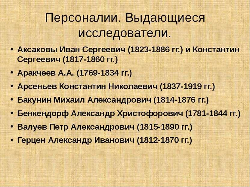 Персоналии. Выдающиеся исследователи. Аксаковы Иван Сергеевич (1823-1886 гг.)...