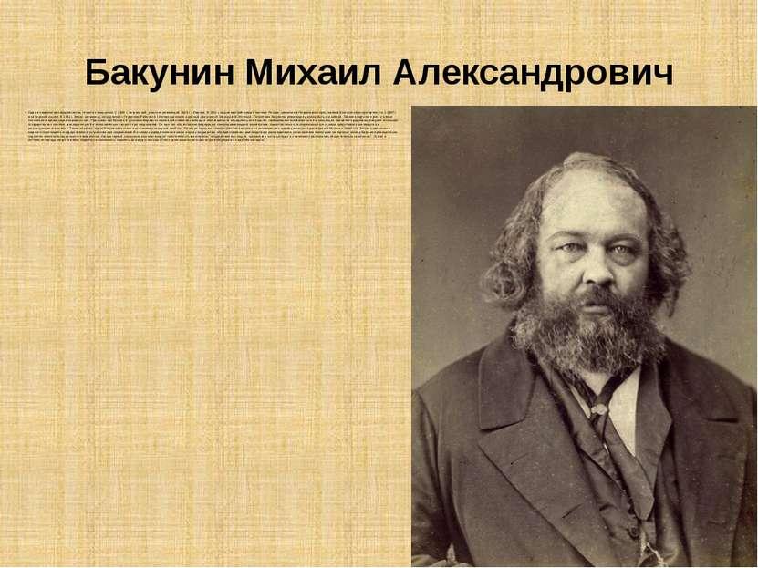 Бакунин Михаил Александрович Один из идеологов народничества, теоретик анархи...