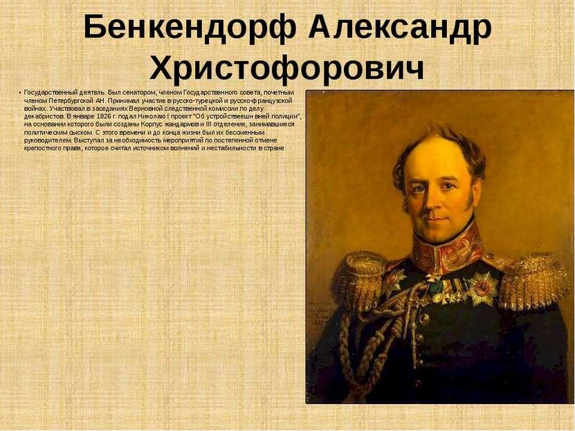 Бенкендорф Александр Христофорович Государственный деятель. Был сенатором, чл...