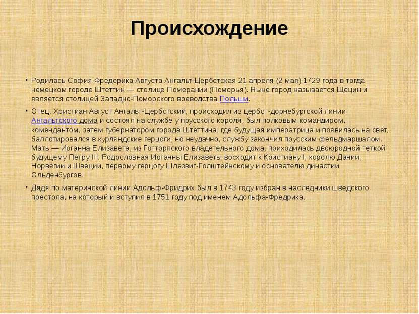Происхождение Родилась София Фредерика Августа Ангальт-Цербстская 21 апреля (...