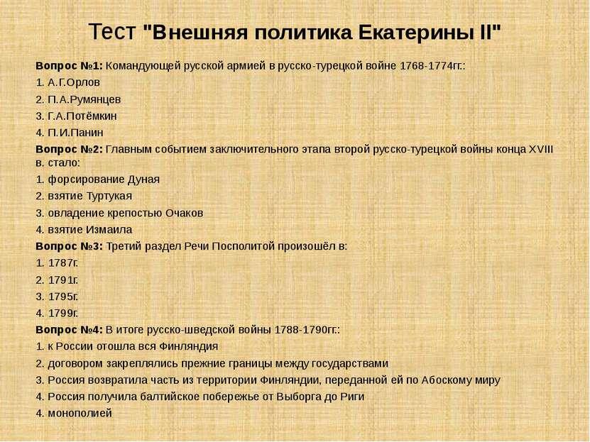 """Тест """"Внешняя политика Екатерины II"""" Вопрос №1:Командующей русской армией в ..."""