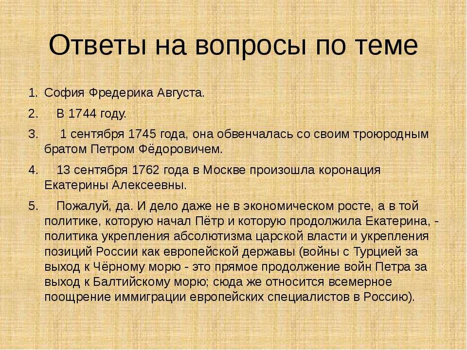 Ответы на вопросы по теме София Фредерика Августа. 2. В 1744 году. 3. 1 сентя...