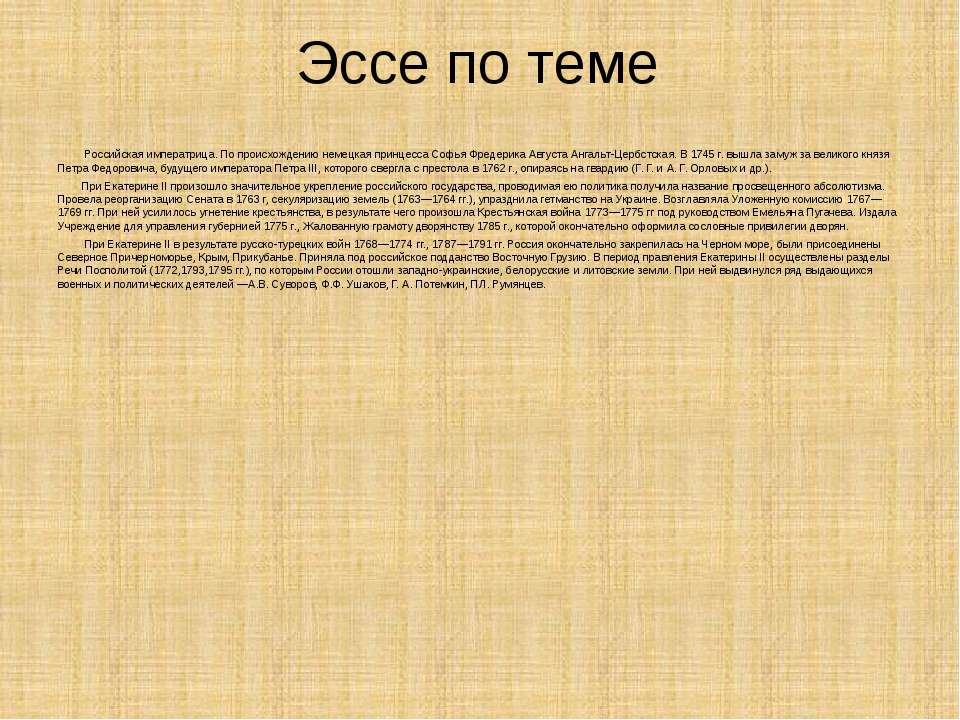 Эссе по теме Российская императрица. По происхождению немецкая принцесса Софь...